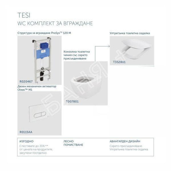 Снимка на WC комплект за вграждане TESI