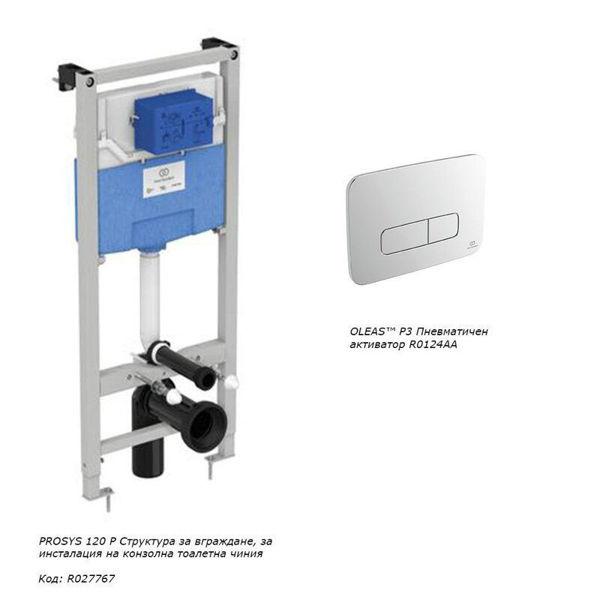 Снимка на Структура за вграждане с пневматичен активатор  (R027767+R0124AA)